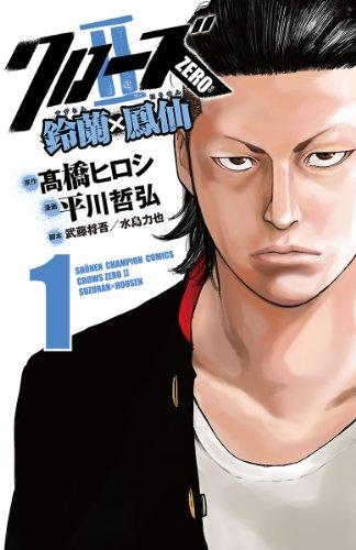 クローズZERO2 鈴蘭×鳳仙 1 (少年チャンピオン・コミックス)