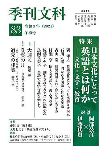 季刊文科83号 特集・日本文化にとって英語とは何か