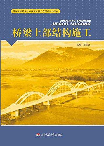 桥梁上部结构施工