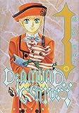 ダイヤモンド・センチュリー (3) (ウィングス・コミックス)