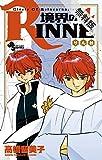 境界のRINNE(4)【期間限定 無料お試し版】 (少年サンデーコミックス)の画像