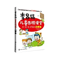Ho Children Go Classroom : Enlightenment chapter(Chinese Edition)