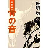 新装版 骨の音 (モーニングコミックス)