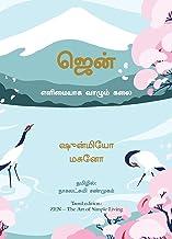 Zen: The Art of Simple Living (Tamil)