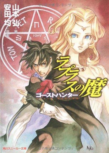 ラプラスの魔―ゴーストハンター (角川スニーカー文庫)の詳細を見る