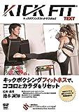 池本誠知 KICKFIT text キックボクシングフィットネス A to Z[SPD-9417][DVD]