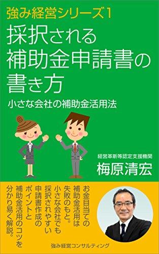 採択される補助金申請書の書き方(強み経営シリーズ1): 小さな会社の補助金活用法