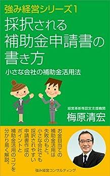 [梅原清宏]の採択される補助金申請書の書き方(強み経営シリーズ1): 小さな会社の補助金活用法