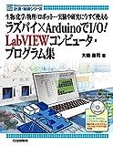 ラズパイ×ArduinoでI/O! LabVIEWコンピュータ・プログラム集 (計測・制御シリーズ)