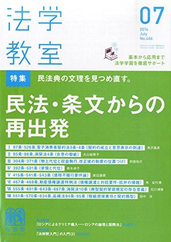 法学教室 2014年 07月号 (雑誌)