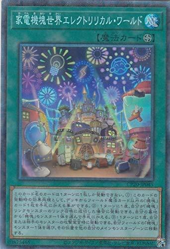 家電機塊世界エレクトリリカル・ワールド コレクターズレア 遊戯王 コレクションパック2020 cp20-jp045