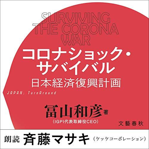 『コロナショック・サバイバル 日本経済復興計画』のカバーアート