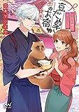 豆腐料理のおいしい、豆だぬきのお宿 (マイナビ出版ファン文庫)