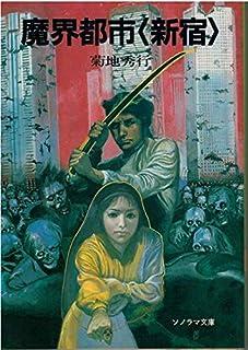 魔界都市〈新宿〉 (ソノラマ文庫 (216))
