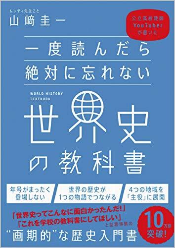 【Amazon.co.jp 限定】一度読んだら絶対に忘れない世界史の教科書 公立高校教師YouTuberが書いた(DL特典: 17の国・地域の「横のつながり」が一目で解る世界史年表)