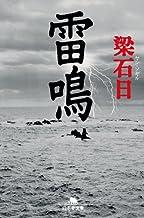 表紙: 雷鳴 (幻冬舎文庫 や 3-15) | 梁石日