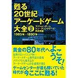 甦る 20世紀アーケードゲーム大全 Vol.2 アクションゲーム・シューティングゲーム熟成期編