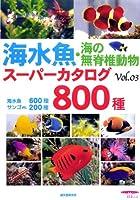 海水魚・海の無脊椎動物スーパーカタログ vol.03 (SEIBUNDO Mook)