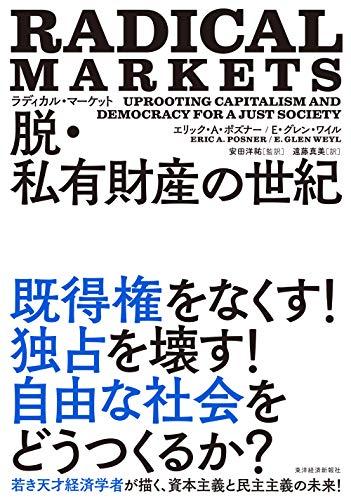 ラディカル・マーケット 脱・私有財産の世紀: 公正な社会への資本主義と民主主義改革