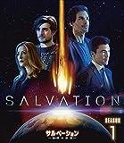 サルベーション -地球(せかい)の終焉- シーズン1<トク選BOX>[DVD]