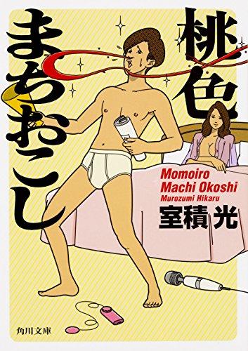 桃色まちおこし (角川文庫)