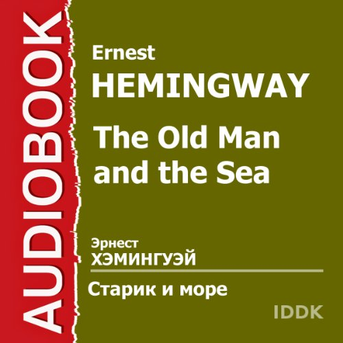 The Old Man and the Sea (Dramatized) [Russian Edition] audiobook cover art