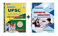 UPSC PCS PSC MAINS Exam and Interview and Personality Development COMBO PACK Books