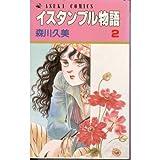 イスタンブル物語 第2巻 (あすかコミックス)