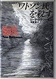 ワトソン氏を殺す (Hayakawa Novels)