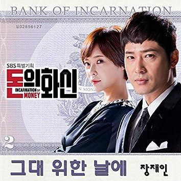 Incarnation of money OST Pt.1