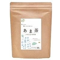 甘茶 国産 ティーバッグ 無農薬 1.5g × 30包 化学肥料未使用