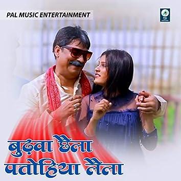 Budhawa Chaila Patohiya Laila