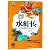 写给孩子的经典名著(有声版):水浒传