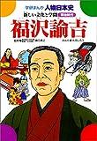 学研まんが人物日本史 福沢諭吉 新しい文化と学問