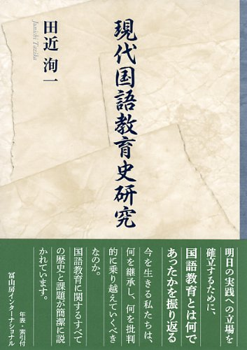 現代国語教育史研究の詳細を見る