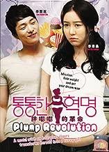 Plump Revolution Korean Movie Dvd 1 Dvd Set