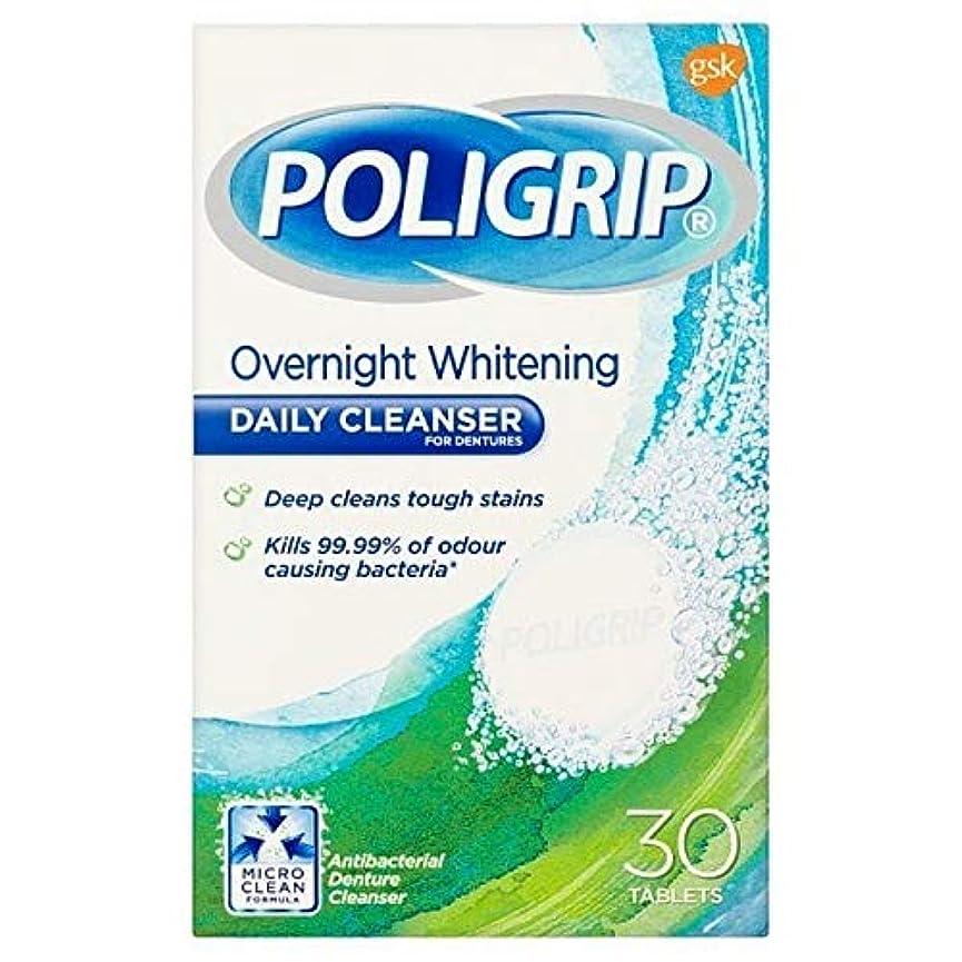 地理シリンダー差別[Poligrip] 毎日のクレンザーは30PkホワイトニングPoligrip - Poligrip Whitening Daily Cleansers 30pk [並行輸入品]