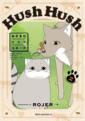 Hush Hush ある日のリスとコヨーテ 2 (ジーンピクシブシリーズ)の詳細を見る