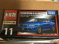 プレミアム トミカ 11 日産 スカイライン GT-R V-SPEC Ⅱ Nur