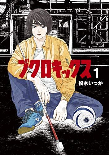 ブクロキックス(1) (ヤングマガジンコミックス)