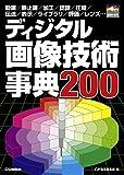 ディジタル画像技術事典200: 動画/静止画/加工/認識/圧縮/伝送/表示/ライブラリ/評価/レンズ… (画像&音声シリーズ)