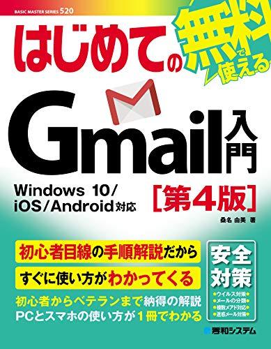 はじめてのGmail入門[第4版]