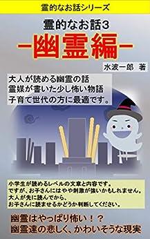 [水波一郎]の霊的なお話3: 幽霊編
