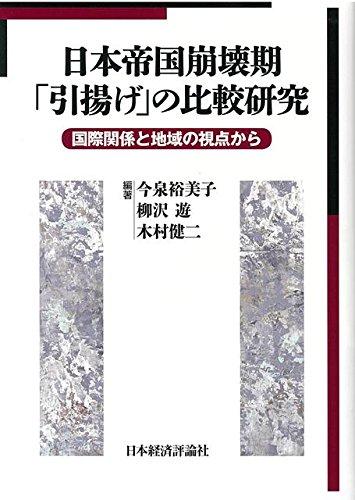 日本帝国崩壊期「引揚げ」の比較研究