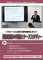 国際税務の理論とケーススタディー [DVD]