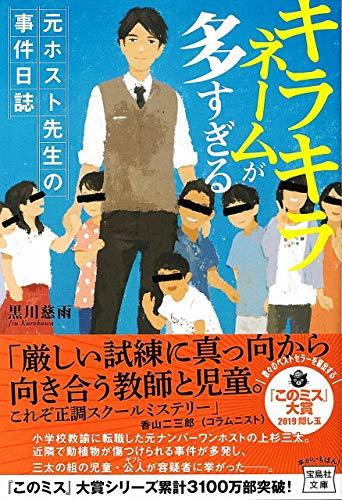 キラキラネームが多すぎる 元ホスト先生の事件日誌 (宝島社文庫 『このミス』大賞シリーズ)