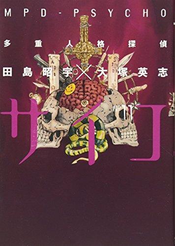 多重人格探偵サイコ (11) (角川コミックス・エース)
