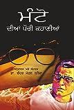 Manto Dian Pachchi Kahanian (Hardcover Jan 01 2016) by Sadat Hasan Manto and Chander Mohan