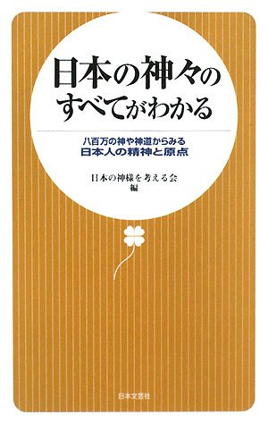 日本の神々のすべてがわかる―八百万の神や神道からみる日本人の精神と原点 (日文新書)