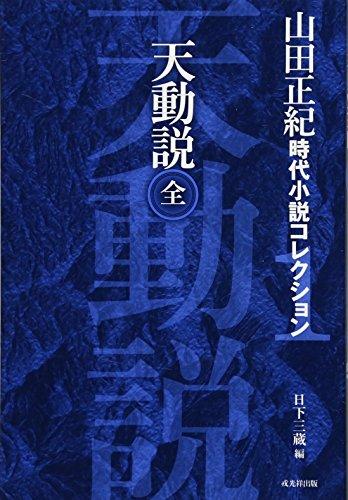 天動説 (山田正紀 時代小説コレクション1)